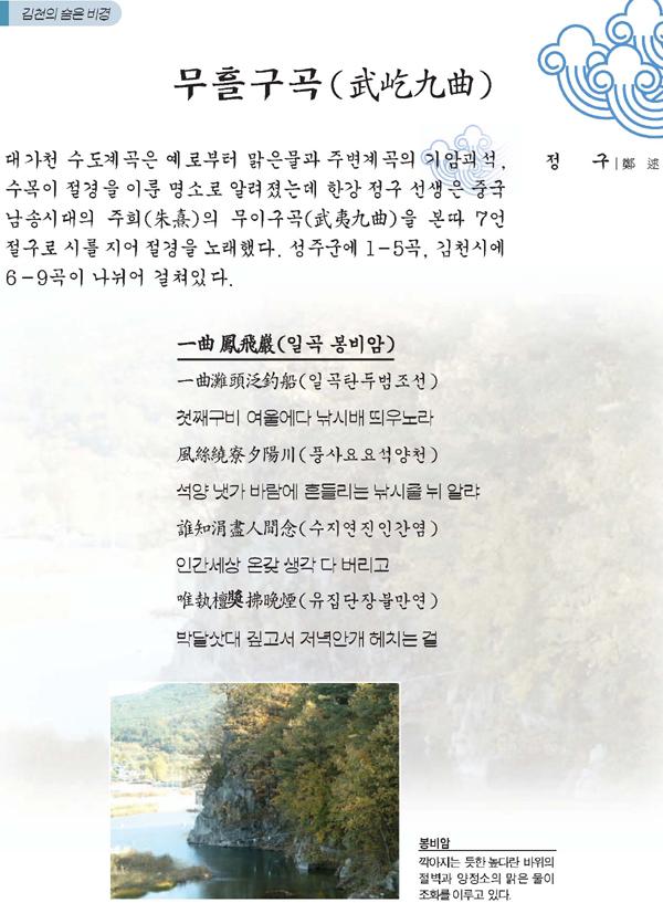 muhelgugok_1.jpg